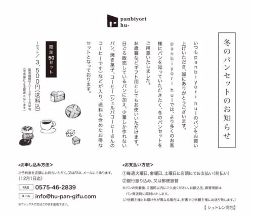 冬のパンセット2018_予約表
