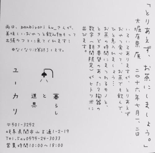 yu-kari2er
